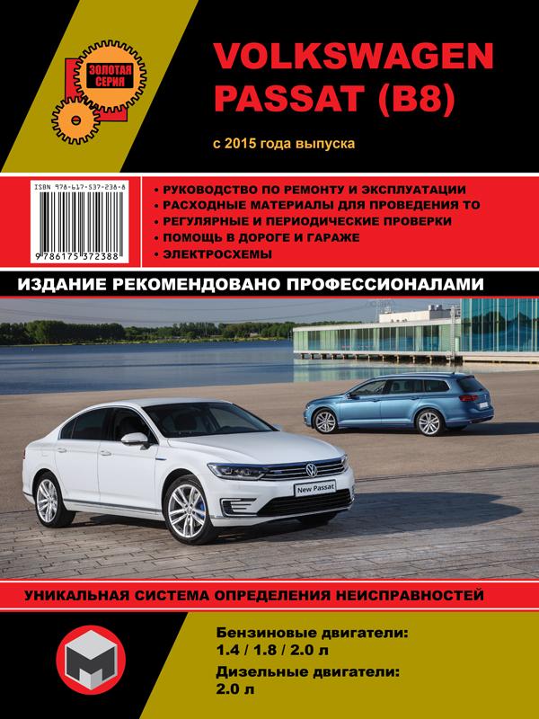 Volkswagen Passat В8 with 2015, book repair in eBook
