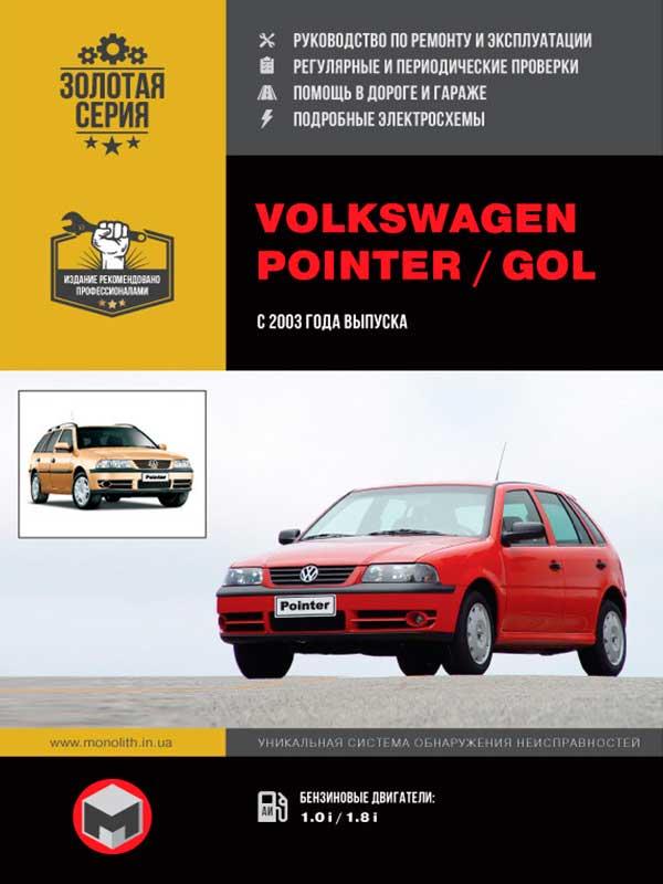 Volkswagen Pointer / Volkswagen Gol with 2003, book repair in eBook