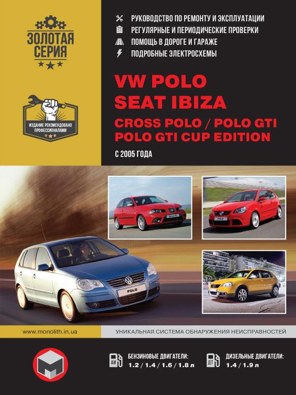Volkswagen Polo / Volkswagen Cross Polo / Seat Ibiza with 2006, book repair in eBook