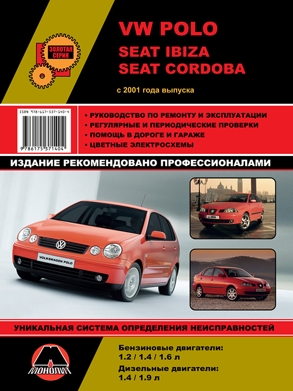 Volkswagen Polo / Seat Ibiza / Seat Cordoba with 2001, book repair in eBook