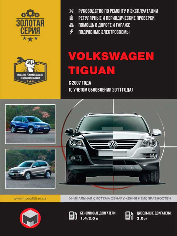 Volkswagen Tiguan with 2007 (including updates 2011), book repair in eBook