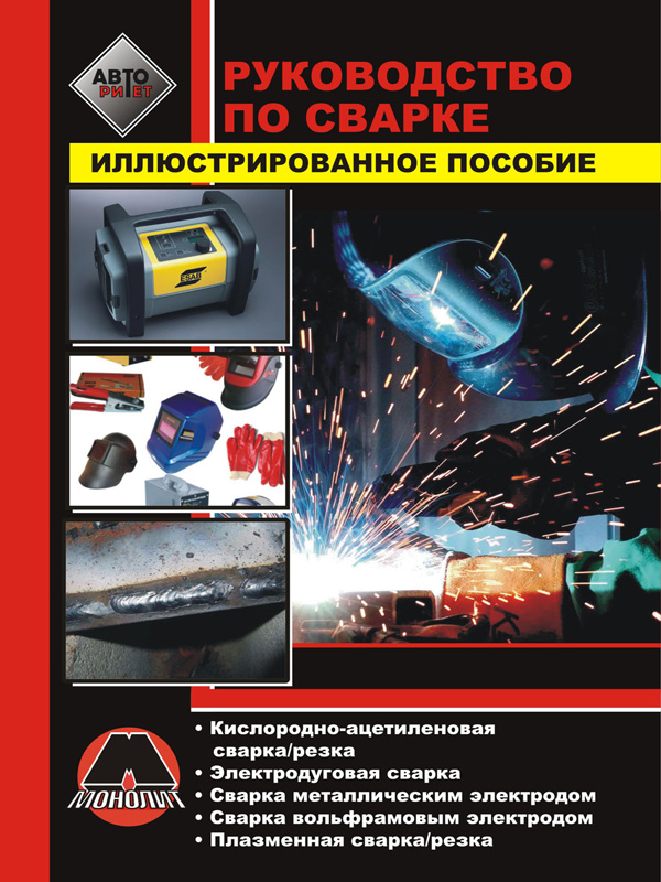 Welding guide, in eBook