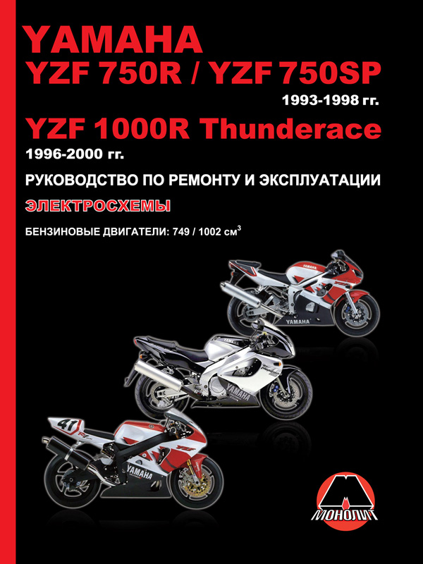 Yamaha YZF 750R / YZF 750SP / YZF 1000R Thunderace from 1993 to 2000, book repair in eBook