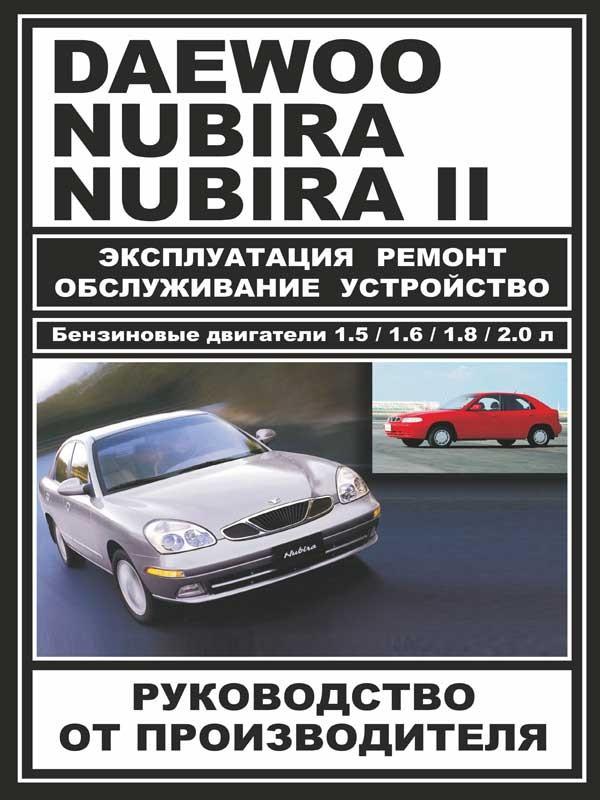 Daewoo Nubira / Daewoo Nubira 2, book repair in eBook