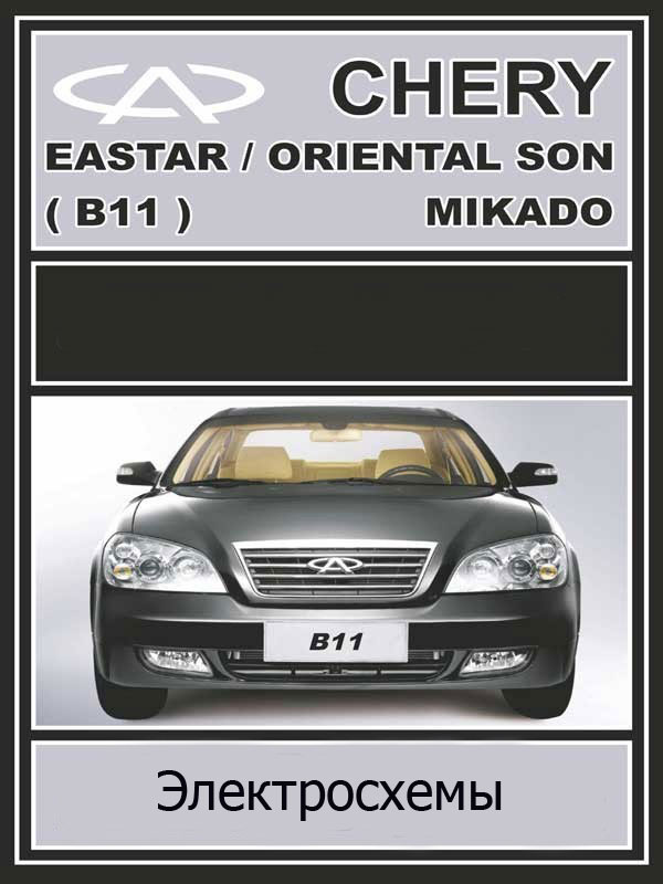 Chery Eastar / Chery Oriental Son / Chery Mikado, electrical circuits in electronic form