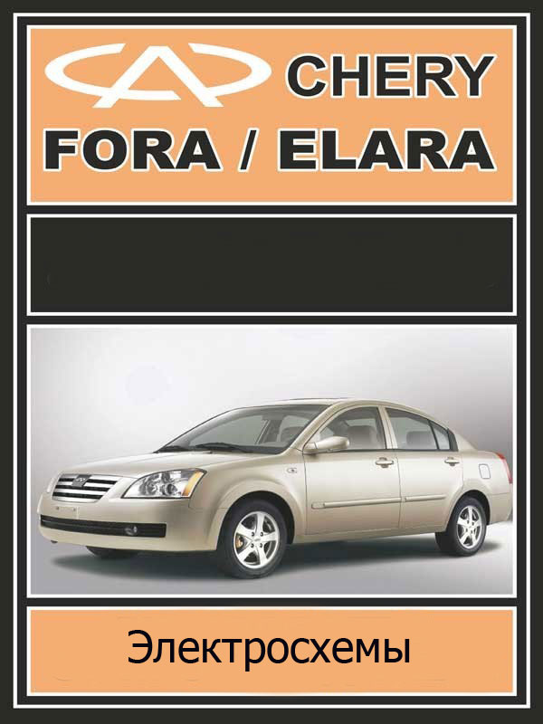 Chery Fora / Chery Elara, electrical circuits in electronic form