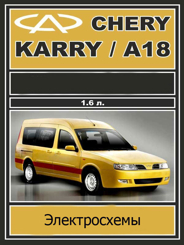Chery Karry / Chery А18, electrical circuits in electronic form