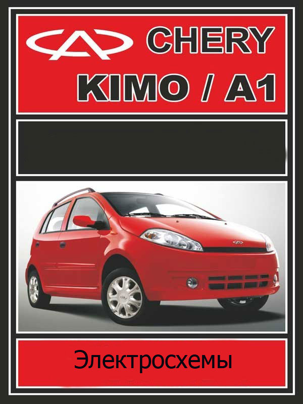 Chery Kimo / Chery А1, electrical circuits in electronic form