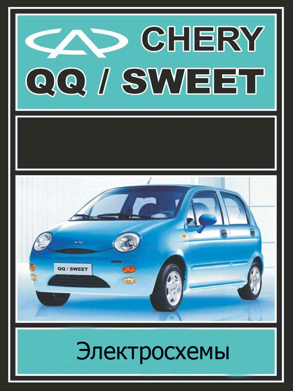 Chery QQ / Chery Sweet, electrical circuits in electronic form