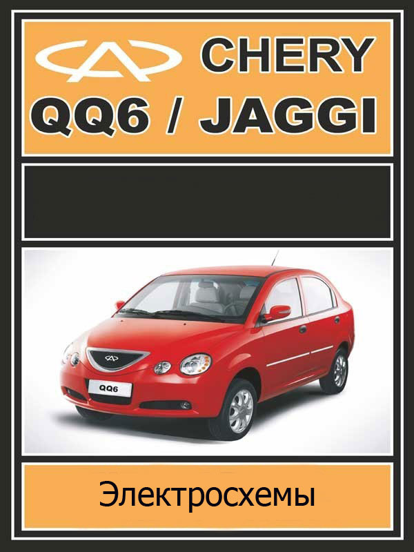 Chery QQ6 / Chery Jaggi, electrical circuits in electronic form