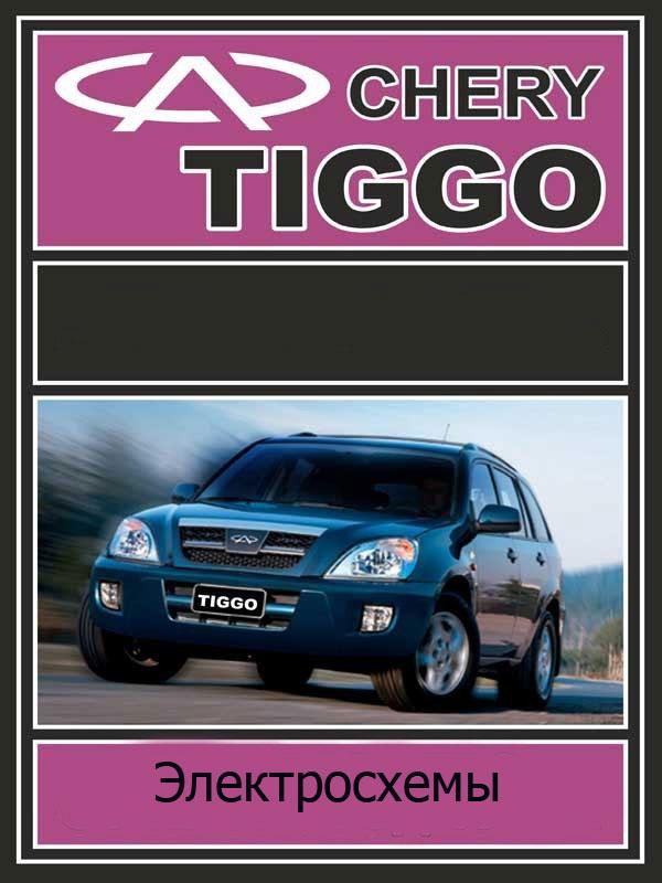 Chery Tiggo, electrical circuits in electronic form