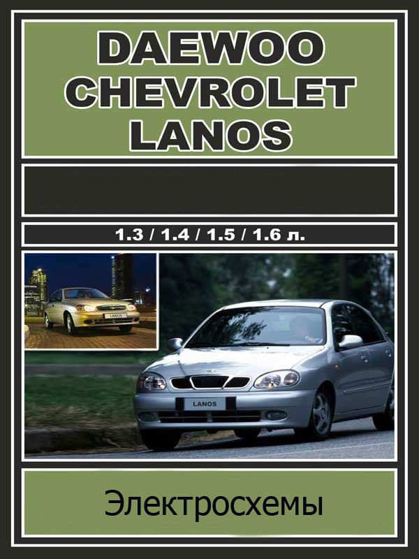 Daewoo Lanos / Chevrolet Lanos, electrical circuits in electronic form