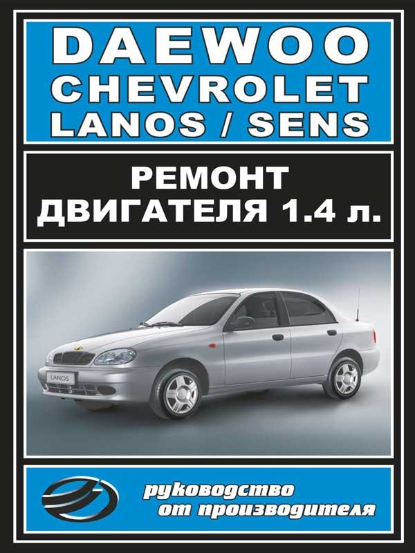 Daewoo Lanos / Chevrolet Lanos / Daewoo Sens, book repair of engine in eBook