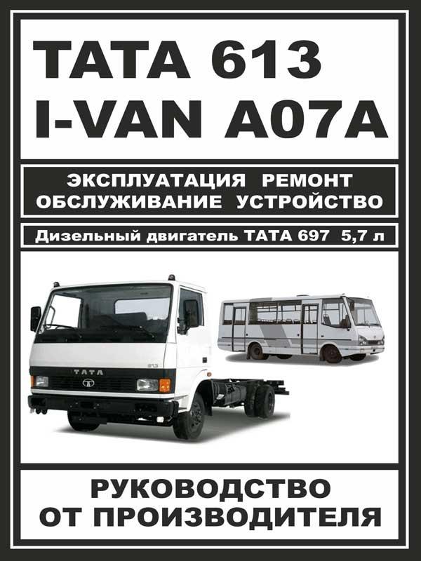 TATA 613 / I-VAN A07A / BAZ-A079 Etalon, book repair in eBook