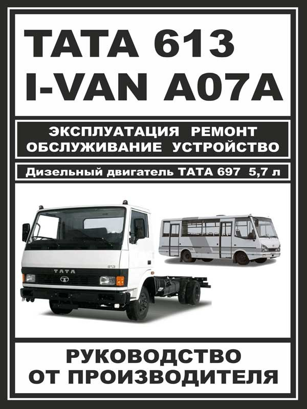 Repair manual for TATA 613 / I-VAN A07A / BAZ-A079 Etalon in the eBook (in  Russian)