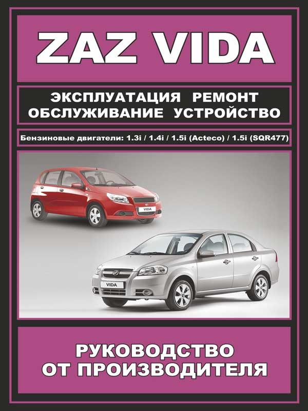ZAZ Vida with 2012, book repair in eBook