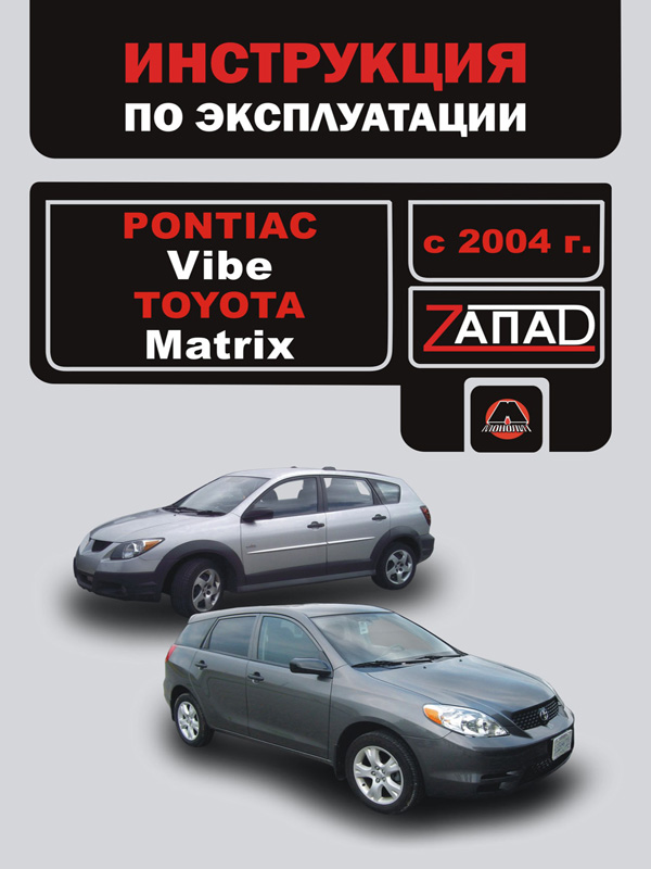 Pontiac Vibe / Toyota Matrix with 2004, specification in eBook