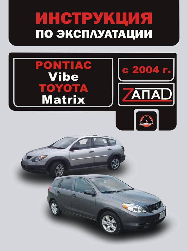 Pontiac Vibe / Toyota Matrix с 2004 года, инструкция по эксплуатации в электронном виде